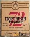 этикетка. портвейн 72 розовый. одесса. 1973 год