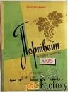 этикетка. портвейн 15 высшего качества. донвино. 1969 год