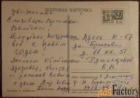 открытка. худ. искринская. 1970 год