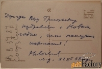 открытка. худ. бодрова. 1968 год