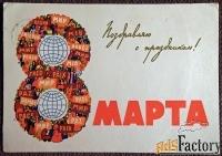 открытка. худ. владимиров. 1963 год