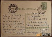 открытка. худ. плетнев. 1966 год