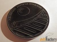 медаль 100 лет железным дорогам молдавии