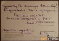 открытка. худ. романов клематис. 1964 год
