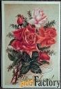 двойная открытка поздравляю. 1959 год
