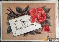 открытка с днем рождения. 1957 год