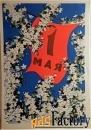 открытка. худ. владимиров. 1957 год