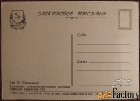 открытка. худ. шишловский всхв. 1954 год