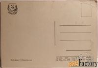открытка. худ. скородумова. 1958 год