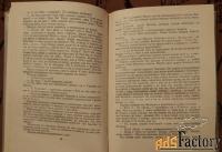 книга. м. горький макар чудра и другие рассказы. 1977 год