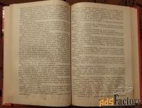 книга. д.ф. купер последний из могикан. 1982 год