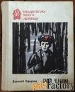 книга. в. смирнов саша чекалин. 1978 год
