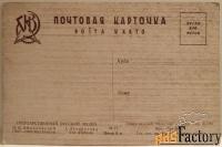 открытка. айвазовский вид одессы. 1930-е годы