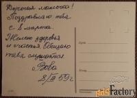 открытка розы. связьиздат. 1950 - е гг.