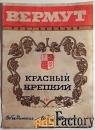этикетка. вермут красный крепкий. абрау-дюрсо. 1973 год