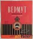 этикетка. вермут красный крепкий. ленинград. 1971 год