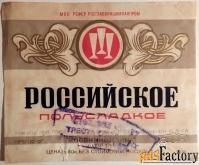этикетка. шампанское российское, полусладкое. москва. 1970-е годы