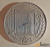 медаль ломоносов - город боевой славы