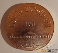 медаль петергоф - петродворец. дворец монплезир