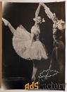 фото. балет. н. павлова и в. гордеев