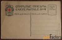 антикварная открытка. столица зима. красный крест, общ. св. евгении