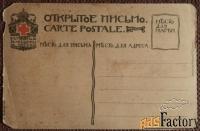 антикварная открытка. н. пимоненко «святочное гадание». красный крест
