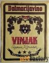 этикетка. коньяк vinjak. югославия. 1970-е годы