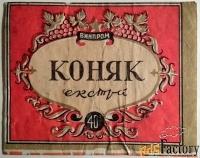 этикетка. коньяк экстра. болгария. 1950-60-е годы