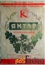 этикетка. коньячный напиток янтарь. одесса. 1960-е годы