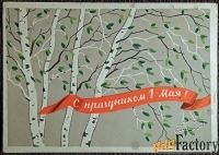 открытка. худ. киселев. 1962 год
