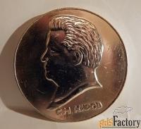 медаль лауреату п/о кировский завод. 1975 год