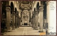 антикварная открытка парма. церковь св. иоанна. интерьер (италия)