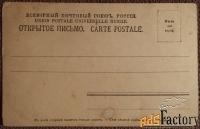 антикварная открытка. степанов на берлоге