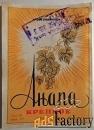 этикетка. вино анапа, крепкое. абрау-дюрсо. 1970-е годы