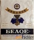 этикетка. вино белое крепкое. ленинград. 1972 год