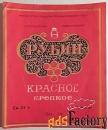этикетка. вино рубин, красное крепкое. новосибирск. 1970-е годы