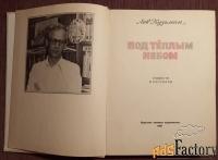 книга. л. кузьмин под теплым небом. 1987 год
