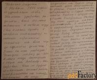 двойная открытка. худ. лукьянов. 1983 год