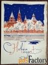 открытка. худ. плетнев. 1965 год