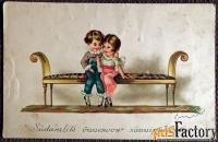 антикварная открытка сердечные поздравления в день рождения