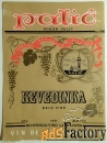 этикетка. вино кевединка, белое. югославия. 1970-е годы