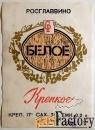 этикетка. вино белое крепкое. росглаввино. 1971 год