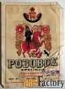 этикетка. вино розовое крепкое. ставрополь. 1960-70-е годы