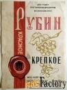этикетка. вино рубин, красное крепкое. москва. 1972 год