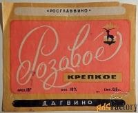 этикетка. вино розовое крепкое. дагвино. 1968 год