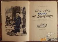 книга. г. галахова про того, кого не заменить. 1976 год
