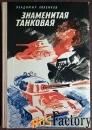 книга. в. ляленков знаменитая танковая. 1979 год