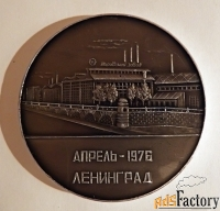 медаль производственное объединение кировский завод. 1801-1976