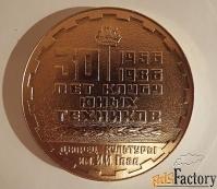 медаль «30 лет клубу юных техников». дворец культуры им. газа