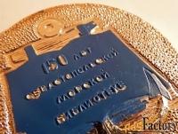 медаль 150 лет севастопольской морской библиотеке